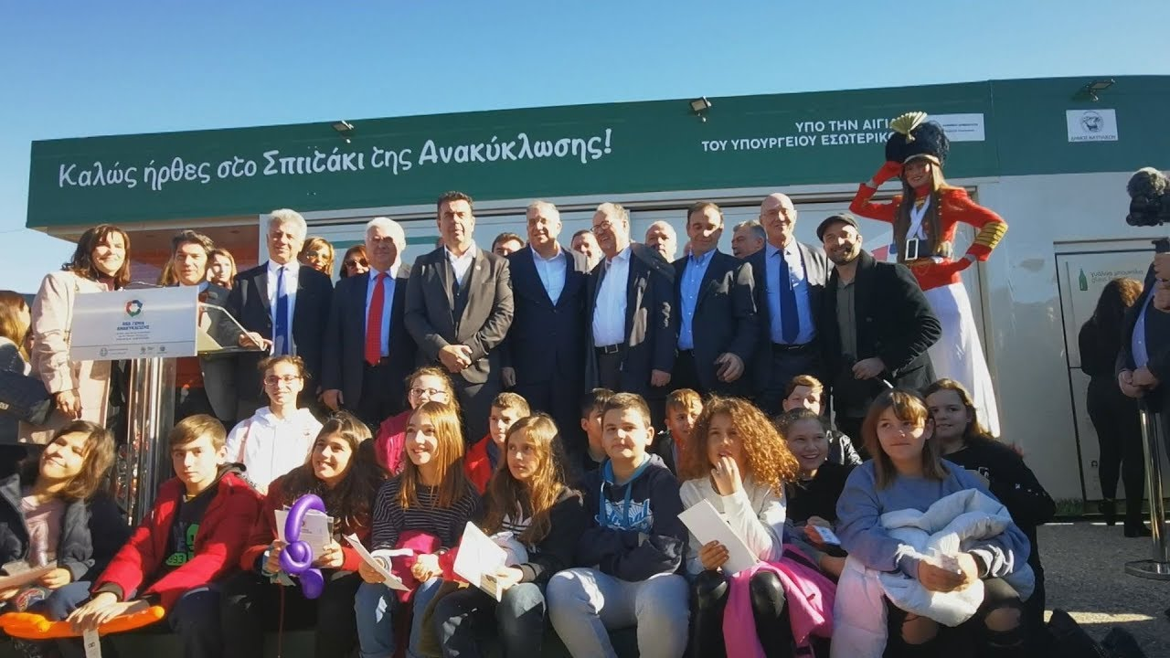 Eγκαίνια του πολυχώρου Ανταποδοτικής Ανακύκλωσης του Υπουργείου Εσωτερικών στο Ναύπλιο
