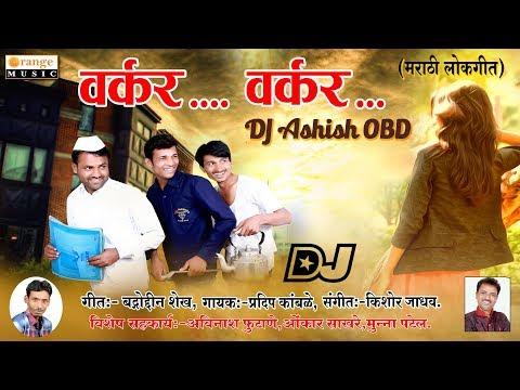 Video Warkar Warkar - Official Remix - DJ Ashish OBD | Marathi Lokgeet - Orange Music download in MP3, 3GP, MP4, WEBM, AVI, FLV January 2017