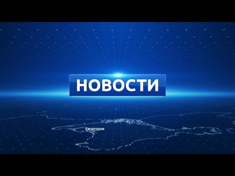 Новости Евпатории 10 мая 2017 г. Евпатория ТВ - DomaVideo.Ru