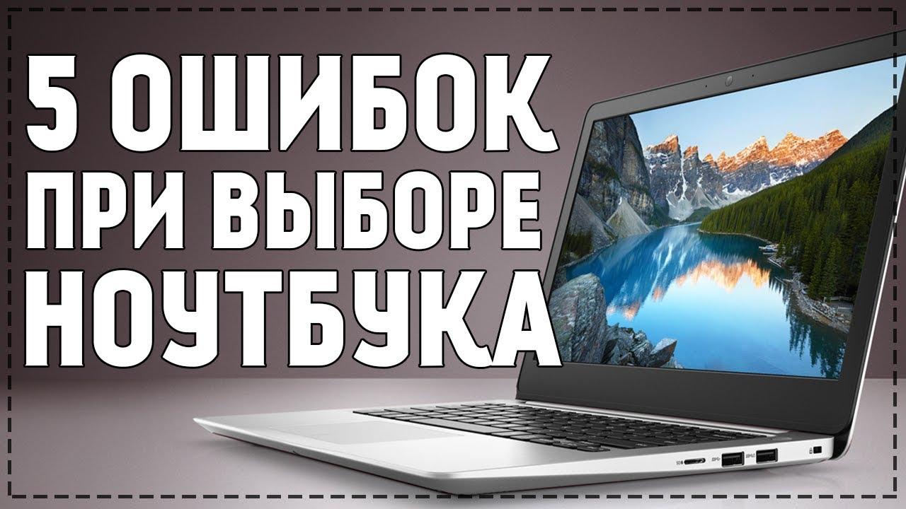 Советы при покупке ноутбука