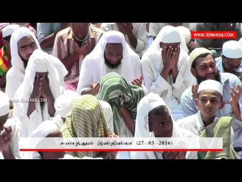 Salat ul Istisqa - Special prayer for Rain @ Colombo