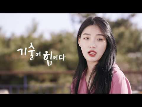 한국폴리텍대학 서울강서캠퍼스 홍보동영상(2018)