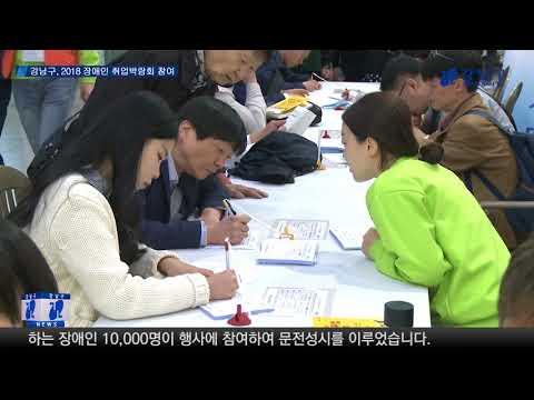 강남구, 2018 장애인 취업박람회 참여