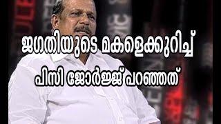 Video PC George on Jagathy's Daughter  Sreelekshmi MP3, 3GP, MP4, WEBM, AVI, FLV September 2018