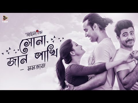 Sona Jaan Pakhi - Momtaz | ICECREAM - A REDOAN RONY Film | Audio with Lyrics | RAZZ, TUSHI & UDAY