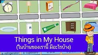 สื่อการเรียนการสอน Things in My House (ในบ้านของเรานี้ มีอะไรบ้าง) ป.4 ภาษาอังกฤษ
