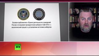 Эксперты: Доклад разведки о вмешательстве России в американские выборы не подкреплен фактами