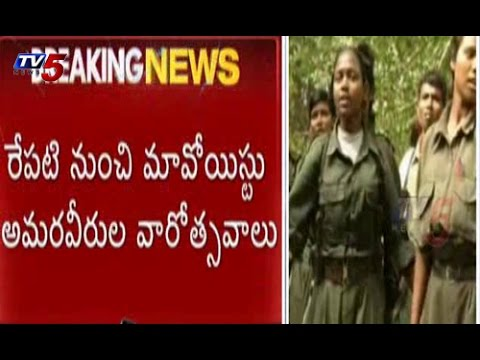Maoist Movements in Visakha Agency Area : TV5 News