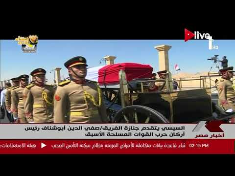 الرئيس السيسي يتقدم الجنازة العسكرية لرئيس الأركان الأسبق الفريق صفي الدين