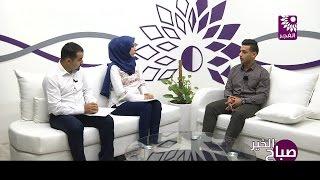 برنامج صباح الخير لقاء حمزة أبو ليفة