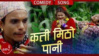 Comedy Song - Kati Mitho Pani - Dipak Bohara & Hima Bohara
