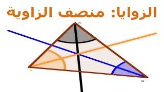 الرياضيات السادسة إبتدائي - الزوايا : منصف الزاوية تمرين 3