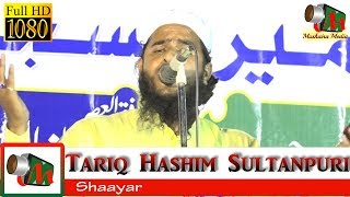 Tairq Hashim SultanpuriEK ROZA AZEEM-O-SHAAN JALSA, SITAMARHIHeld on 27/04/2017At MADARSA KAREEMIYA BASHAARAT UL ULOOM, BOKHRAOrganized By: Janaab QARI MUZAMMIL HAYAT Saahab - Nazim: Madarsa Kareemiya Bashaarat-ul-Uloom, BokhraNaazim E Mushaira: Janaab MUJAHID HASNAIN HABIBI Saahab (8292429838 / 8873634409)Sadar E Madarsa: Janaab HAJI ABDUL HAFIZ Saahab (Madarsa Kareemiya Bashaarat-ul-Uloom, Bokhra)Secretary Of Madarsa: Janaab IFTEKHAR AHMAD SABRI SaahabCo-Ordinator: Hafiz SHAFAULLAH SaahabVideo Recorded And Uploaded By MUSHAIRA MEDIA (9321555552)Thanks For Watching this Video on MUSHAIRA MEDIA; To view other such Latest And Superhit Videos of MUSHAIRA, Naat, Ghazal, Geet, Hamd, All India Mushaira, Mushaira E Shairaat, Aalami Mushaira, International Mushaira, Mazahiya Mushaira, etc. Please SUBSCRIBE to our channel and you will get latest update alert of all the new s. Our channel MUSHAIRA MEDIA has a huge collection of Mushaira Videos of many Legendary and Newcomer Shayars / Shayraas like Rahat Indori, Munawwar Rana, Manzar Bhopali, Majid Deobandi, Lata Haya, Imran Pratapgarhi, Shabina Adeeb, Waseem Barelvi, Sufiyan Pratapgarhi, Akhtar Azmi, Gule Saba, Rukhsar Balrampuri, Saba Balrampuri, Tahir Faraz, Altaf Ziya, Dil Khairabadi, Rana Tabassum, Azm Shakri, Asad Bastavi, Jameel Sahir, Suhail Azad, Shahzada Kaleem, And other such famous Shayars.Follow Us On FACEBOOK : https://www.facebook.com/MushairaMediaTWITTER : https://twitter.com/mushairamediaBLOG: http://mushairamedia.blogspot.in/www.mushairamedia.comAutumn Day by Kevin MacLeod is licensed under a Creative Commons Attribution license (https://creativecommons.org/licenses/by/4.0/)Source: http://incompetech.com/music/royalty-free/index.html?isrc=USUAN1100765Artist: http://incompetech.com/