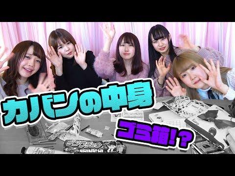 【禁断】メイドのカバン大公開!【ただのゴミ箱!?】