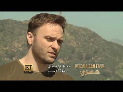 ماجد المصري ضابط مكافحة إرهاب دولي في The Outcast