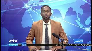 Arabic News June 19/2020
