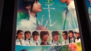 Nonton 青春エール 最新ポスター 土屋太鳳 竹内涼真【YELL FOR THE BLUE SKY】【푸른하늘 옐】 Film Subtitle Indonesia Streaming Movie Download