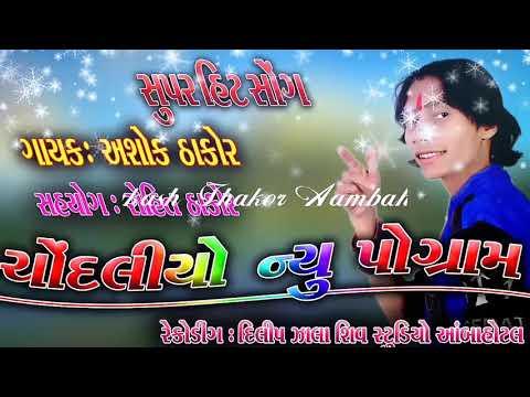 Video Chodaliyo Ashok Thakor Full HD Video 2018 New Program download in MP3, 3GP, MP4, WEBM, AVI, FLV January 2017