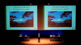 Google Developer Day 2009 Japan 基調講演 vol.1 ご挨拶