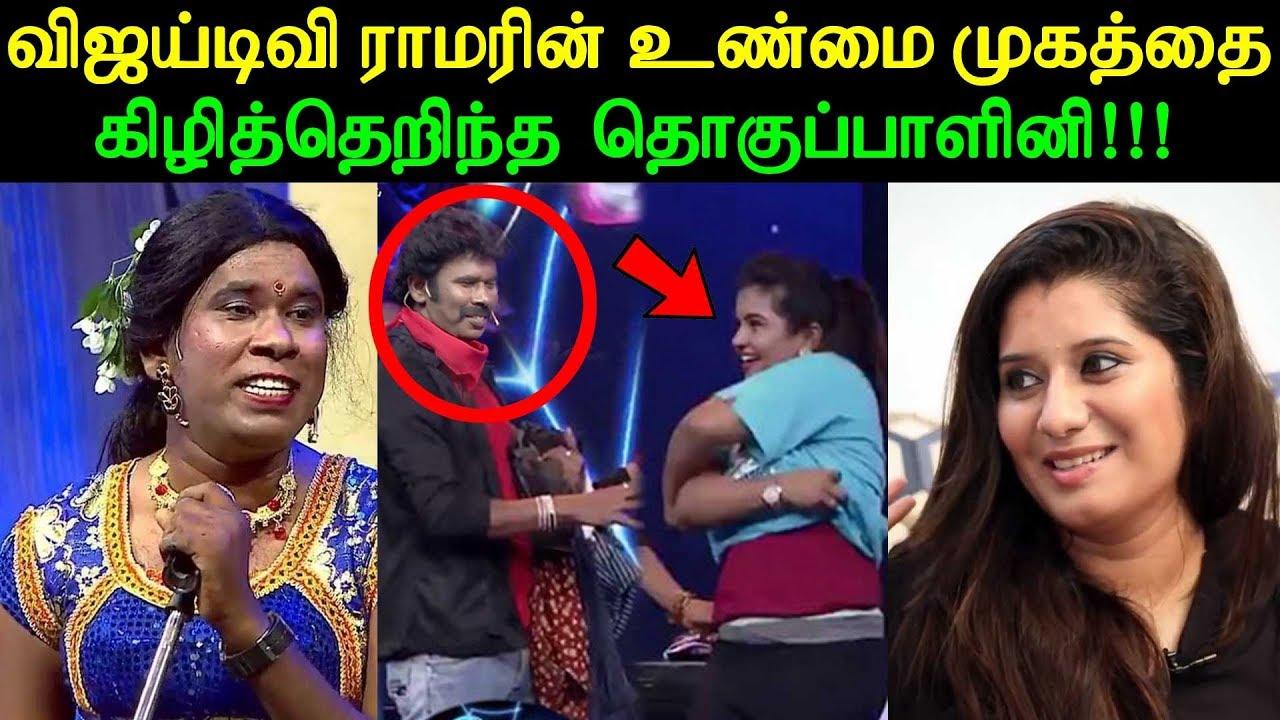 விஜய்டிவி ராமரின் உண்மை முகத்தை கிழித்தெறிந்த தொகுப்பாளினி | VijayTv Ramar True Face revealed