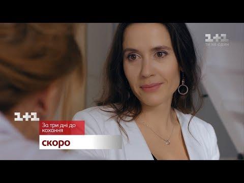 Дивіться прем'єру серіалу \За три дні до кохання\ – скоро на 1+1 - DomaVideo.Ru