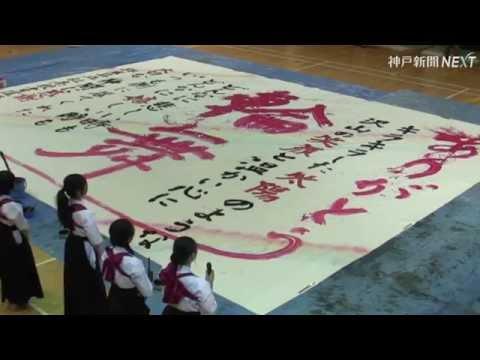 書道パフォーマンス熱く 社高校