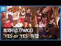Download Lagu SBS [인기가요] - 트와이스 'YES or YES' 4K 직캠 / SBS 'INKIGAYO' TWICE 4K FanCam Mp3 Free