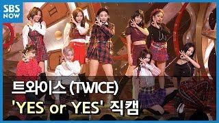 Video SBS [인기가요] - 트와이스 'YES or YES' 4K 직캠 / SBS 'INKIGAYO' TWICE 4K FanCam MP3, 3GP, MP4, WEBM, AVI, FLV November 2018