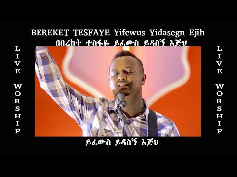 """ይፈውስ ይዳስኝ እጅህ / """"Yifewus Yidasegn Ejih"""" Bereket Tesfaye amazing live worship"""
