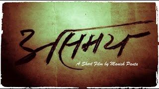 Asamaya - A Nepali Short Movie