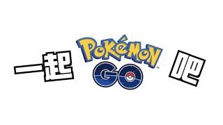 童樂會-一起Pokémon GO吧!