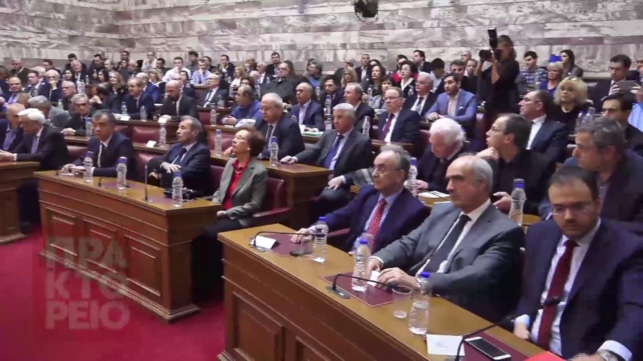 Βουλή- Εκδήλωση για το χρέος, παρουσία ΠτΔ και Ν.Βούτση