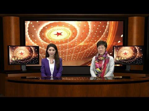 《兩會講壇》預告 吳小麗專訪