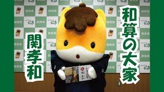 ぐんまちゃんが紹介する「上毛かるた」動画  ~「わ」和算の大家 関孝和~