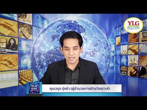 YLG Gold Night Report ประจำวันที่ 17-10-2561