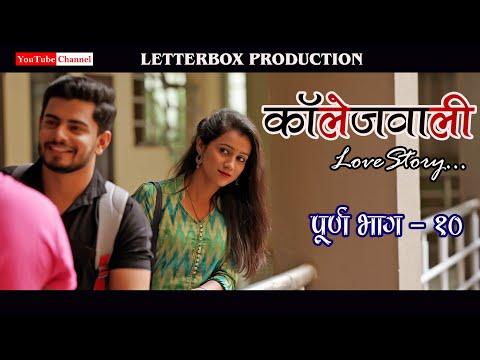 कॉलेजवाली Lovestory | पूर्ण भाग १० |LetterBox Production| प्रेम म्हणजे...प्रेम असतं ! | 💞