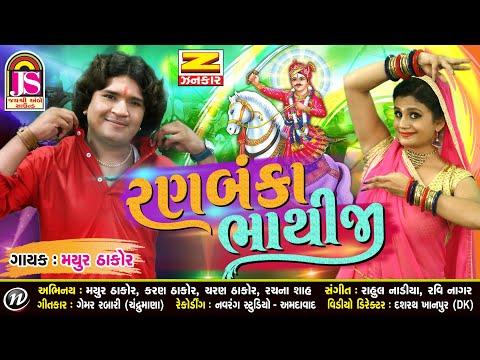 Video Mayur Thakor      RanBaaka Bhathiji     New Song 2017    FULL HD VEDIO download in MP3, 3GP, MP4, WEBM, AVI, FLV January 2017