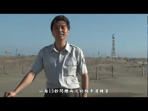 [行動解說員]台江國家公園- 七股燈塔