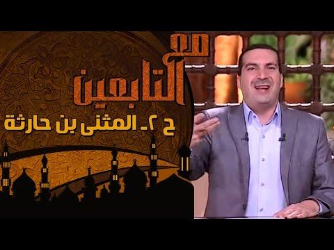 مع التابعين - الحلقة 2 - المثنى بن حارثة