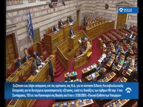 Συζήτηση της πρότασης ΝΔ για προανακριτική στην Ολομέλεια της βουλής