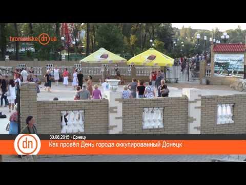 Як провів День міста окупований Донецьк (ВІДЕО)