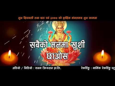 (yo tiharko sabailai shubhakamana jamuna sanam binod dhakal - Duration: 61 seconds.)