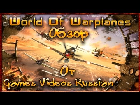 World Of Warplanes - Обзор от Games Videos Russian