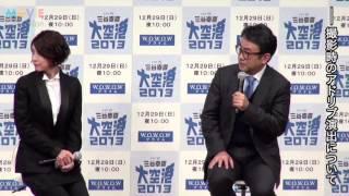 三谷幸喜、竹内結子/ドラマW 三谷幸喜『大空港2013』完成披露舞台挨拶