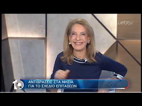 «10» με την Όλγα Τρέμη | 11/02/2020 | ΕΡΤ
