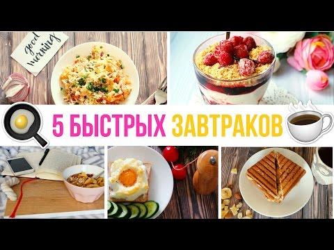 Что приготовить быстрое на завтрак