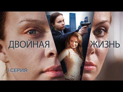 Двойная жизнь. Сериал. Серия 1 из 8. Феникс Кино. Драма - DomaVideo.Ru