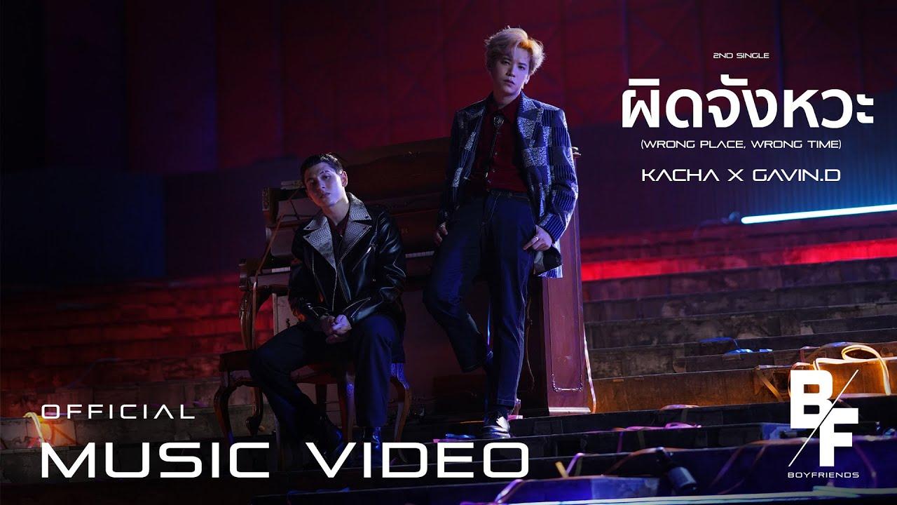 ผิดจังหวะ (Wrong Place, Wrong Time) - KACHA x GAVIN.D [Official MV]