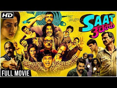 Saat Uchakkey Comedy Hindi Movie (2016) | Manoj Bajpayee, Vijay Raaz, Kay Kay Menon | Comedy Movies