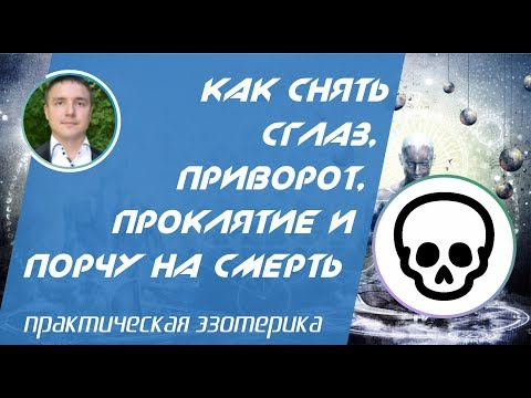 Евгений Грин - Как снять сглаз, приворот, проклятие и порчу на смерть! О сглазе, проклятие и порче.